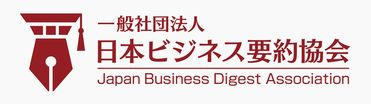 日本ビジネス要約協会